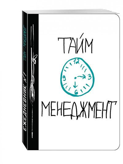 Книга о тайм-менеджменте